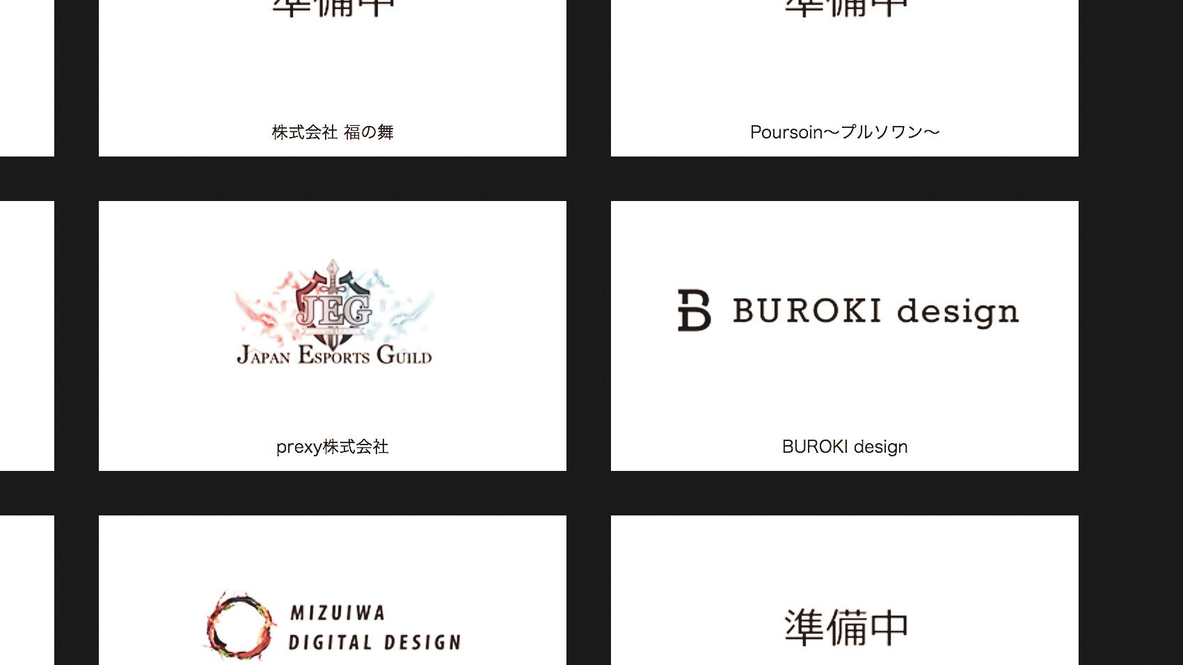 協賛企業に掲載されているBUROKI designロゴ