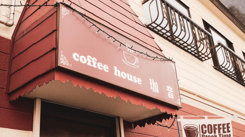 針中野駅前にあるcoffee house 珈音さん【モーニング案内vol.1】