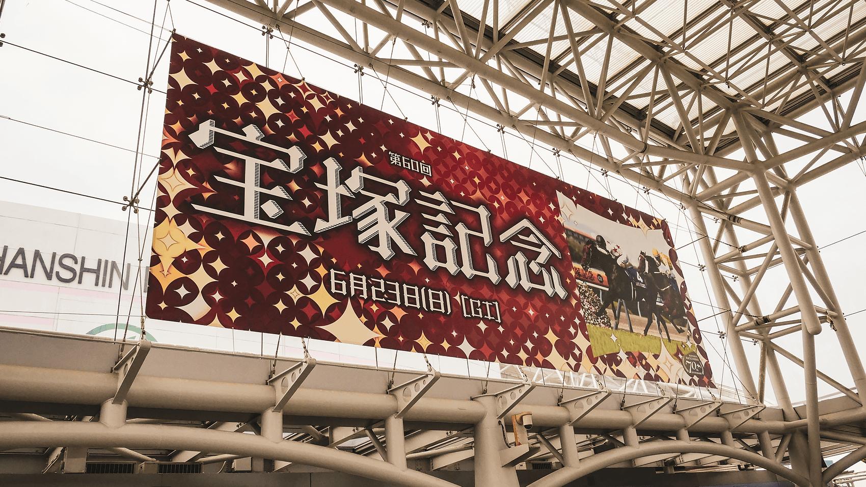 宝塚記念の看板