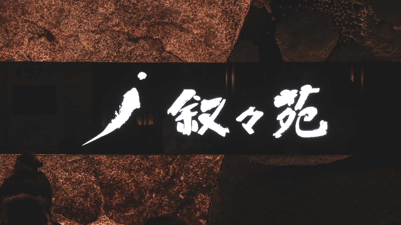 叙々苑のロゴ