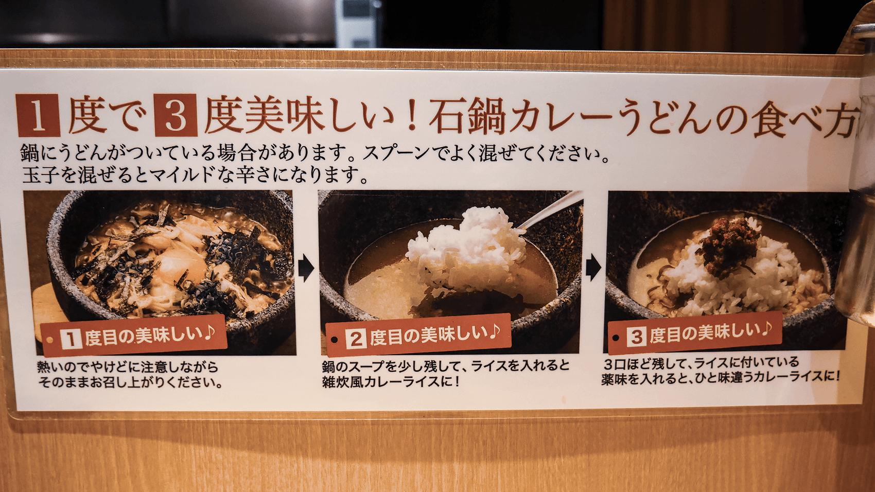 石鍋カレーうどんの美味しい食べ方