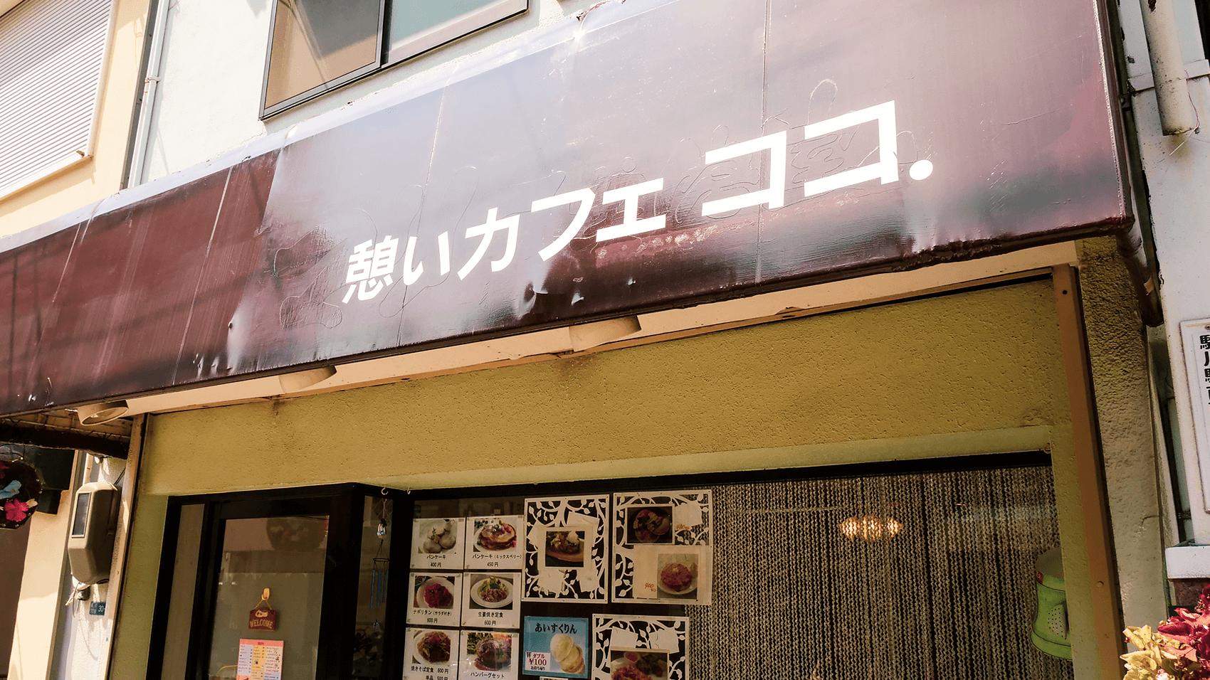 LOVELY MALLに最近できた「憩いカフェ ココ.」で朝食【モーニング案内vol.3】