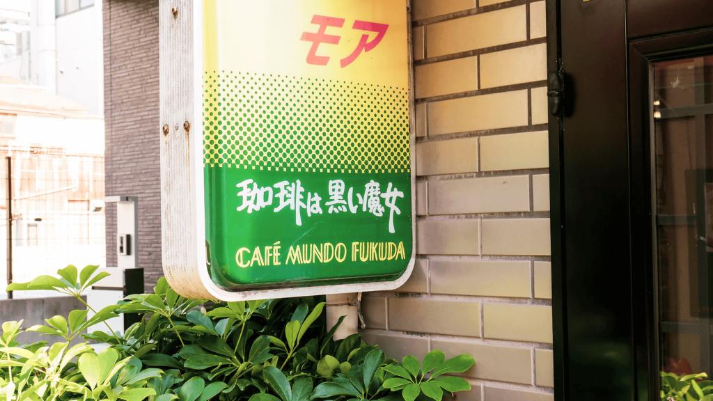 駒川商店街を練り歩き、味のあるデザイン看板を探してみた