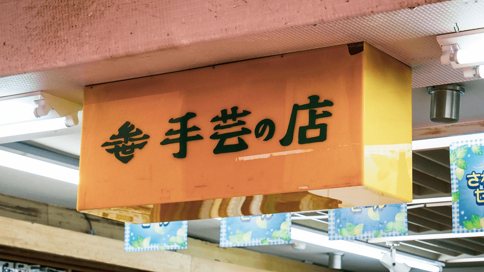 糸世の看板
