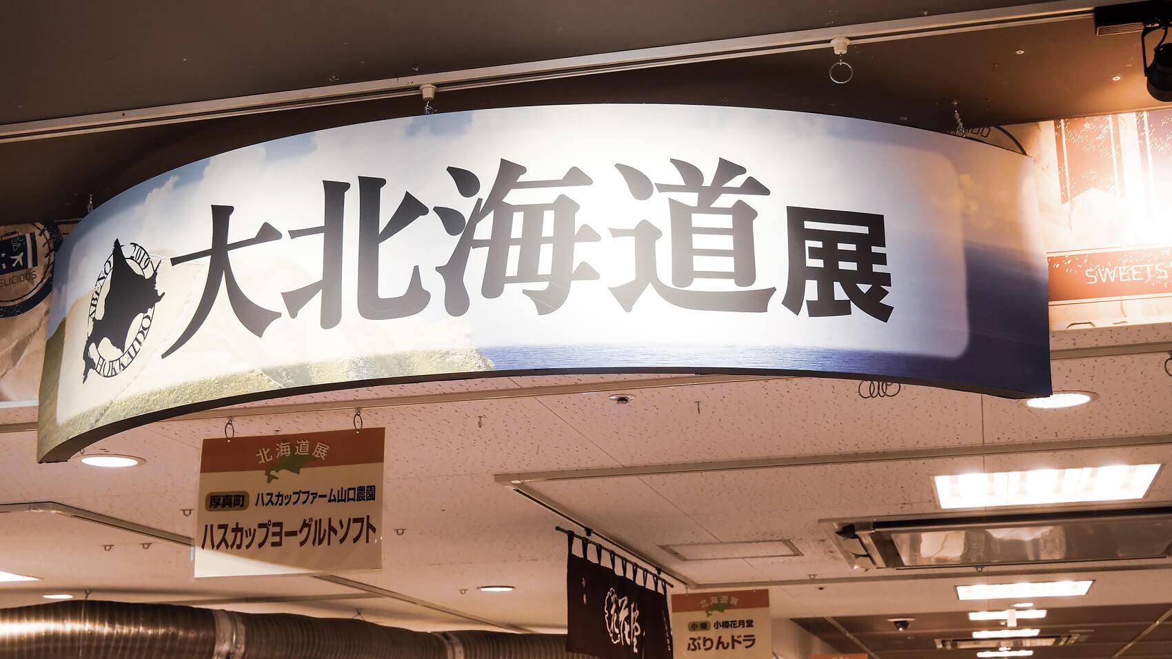 大北海道展のアーケード