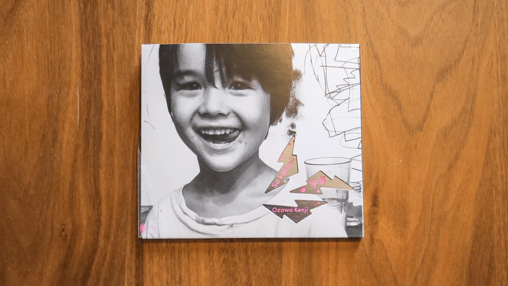 小沢健二の新しいアルバム「So kakkoii 宇宙」のジャケットデザインがすごすぎる