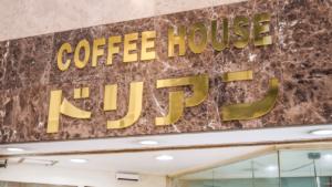 駒川商店街にある「COFFEE HOUSE ドリアン」で朝食【モーニング案内vol.4】