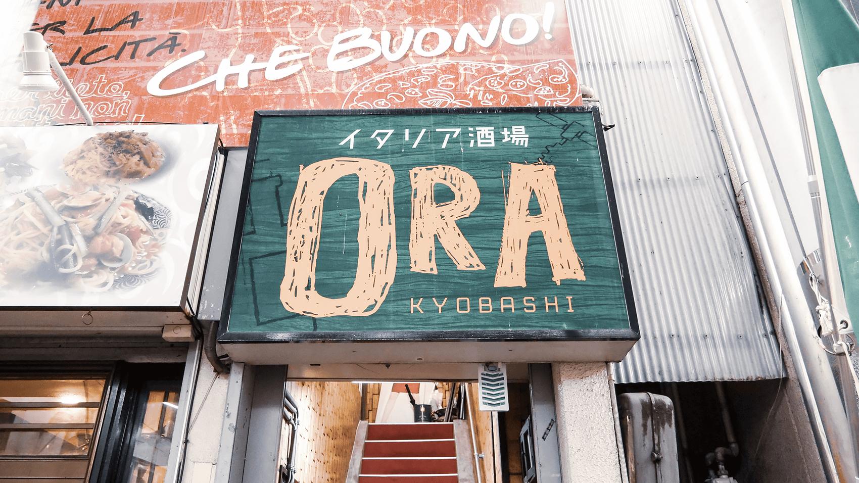 ORAの看板