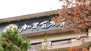 遅めの盆休み。石川県の加賀温泉を旅行してます