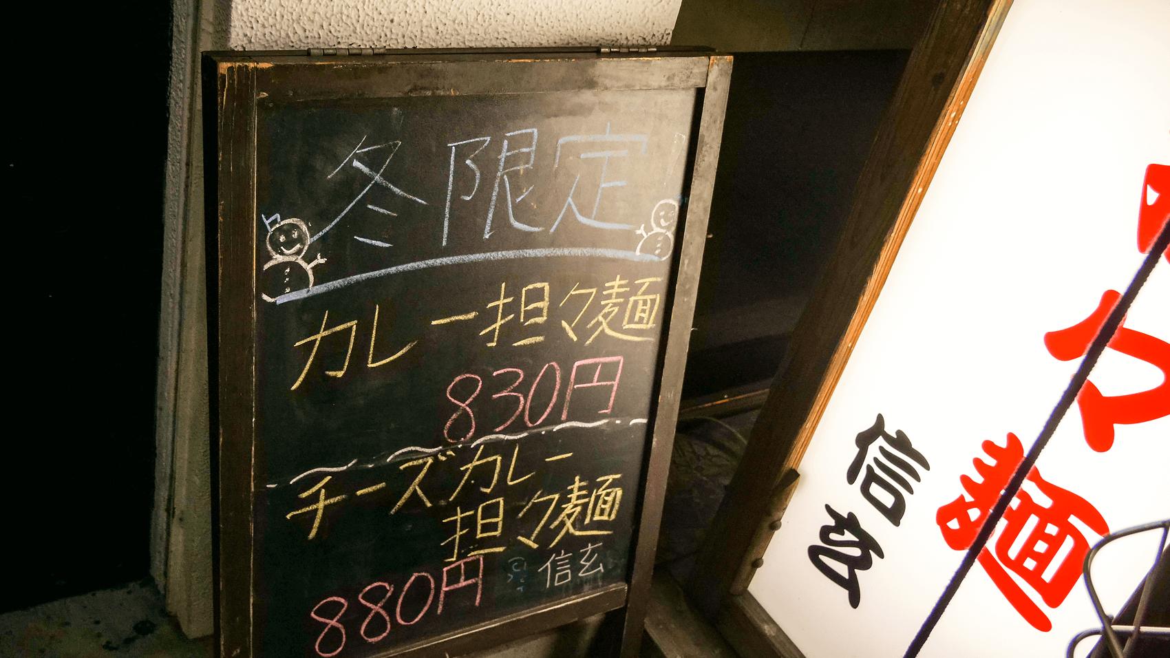 冬限定メニューが書かれた黒板