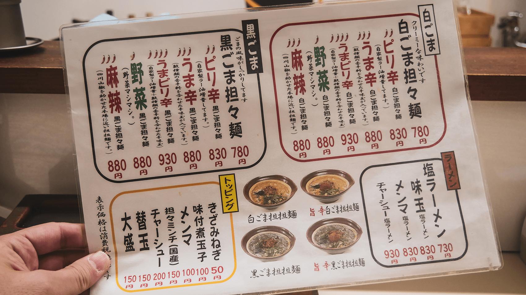 担々麺 信玄のメニュー