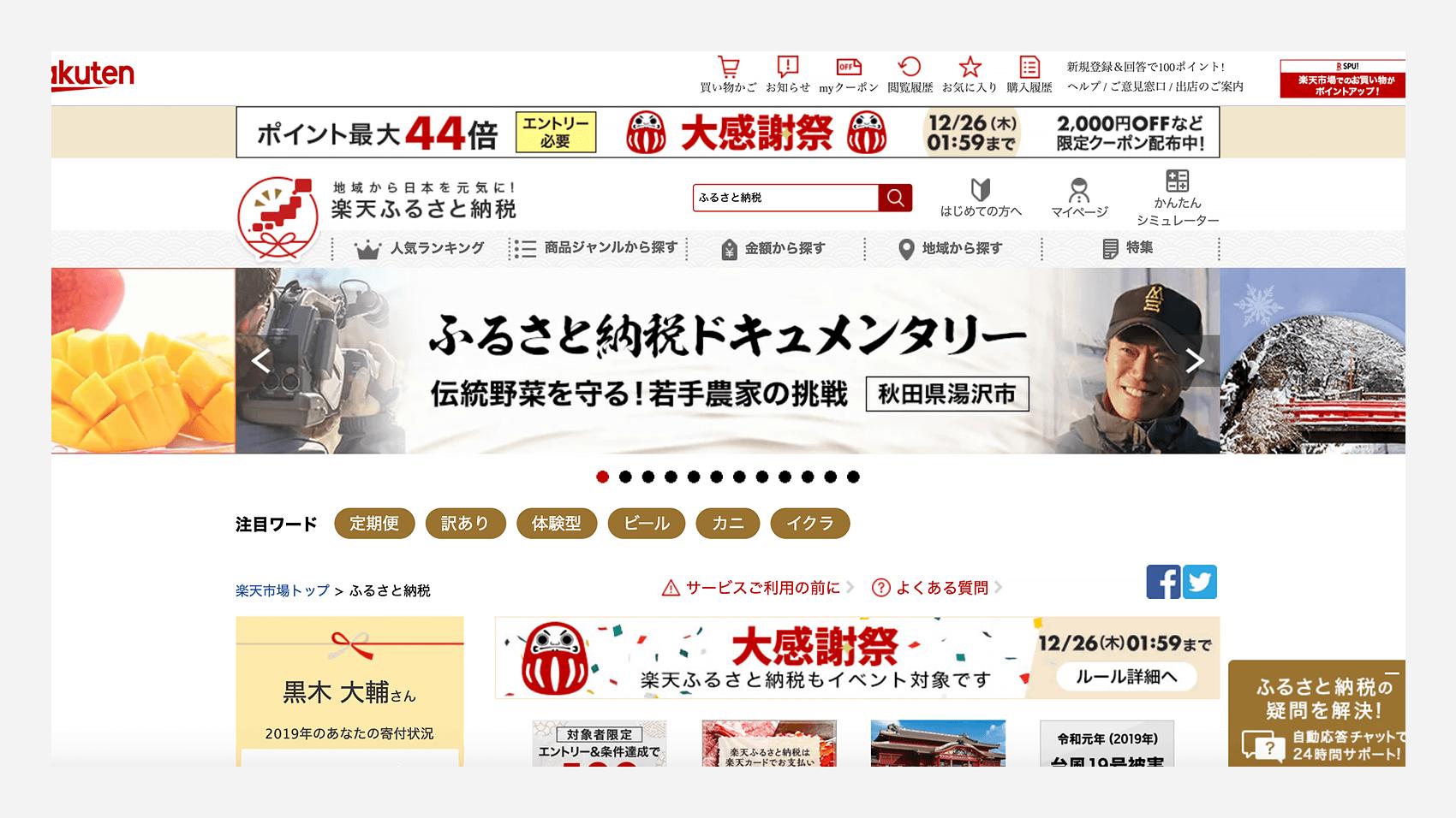 楽天ふるさと納税webサイト画面