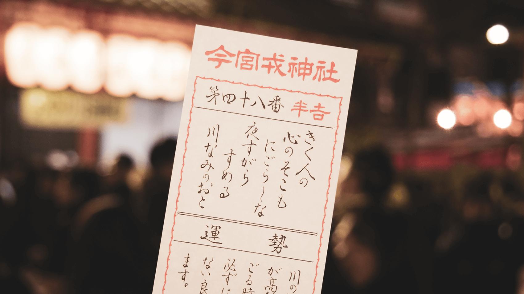 2020年の今宮神社で引いたおみくじ