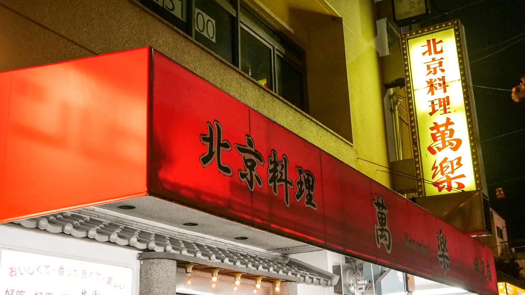 北京料理萬楽の外観その1