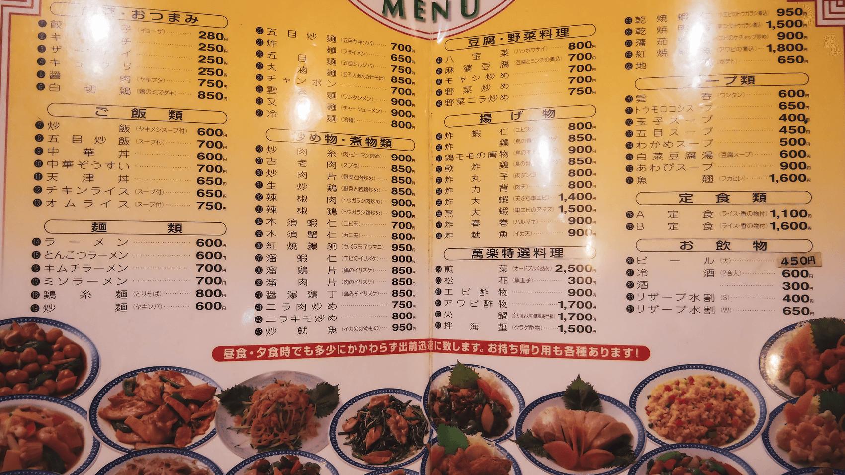 北京料理萬楽のメニュー写真