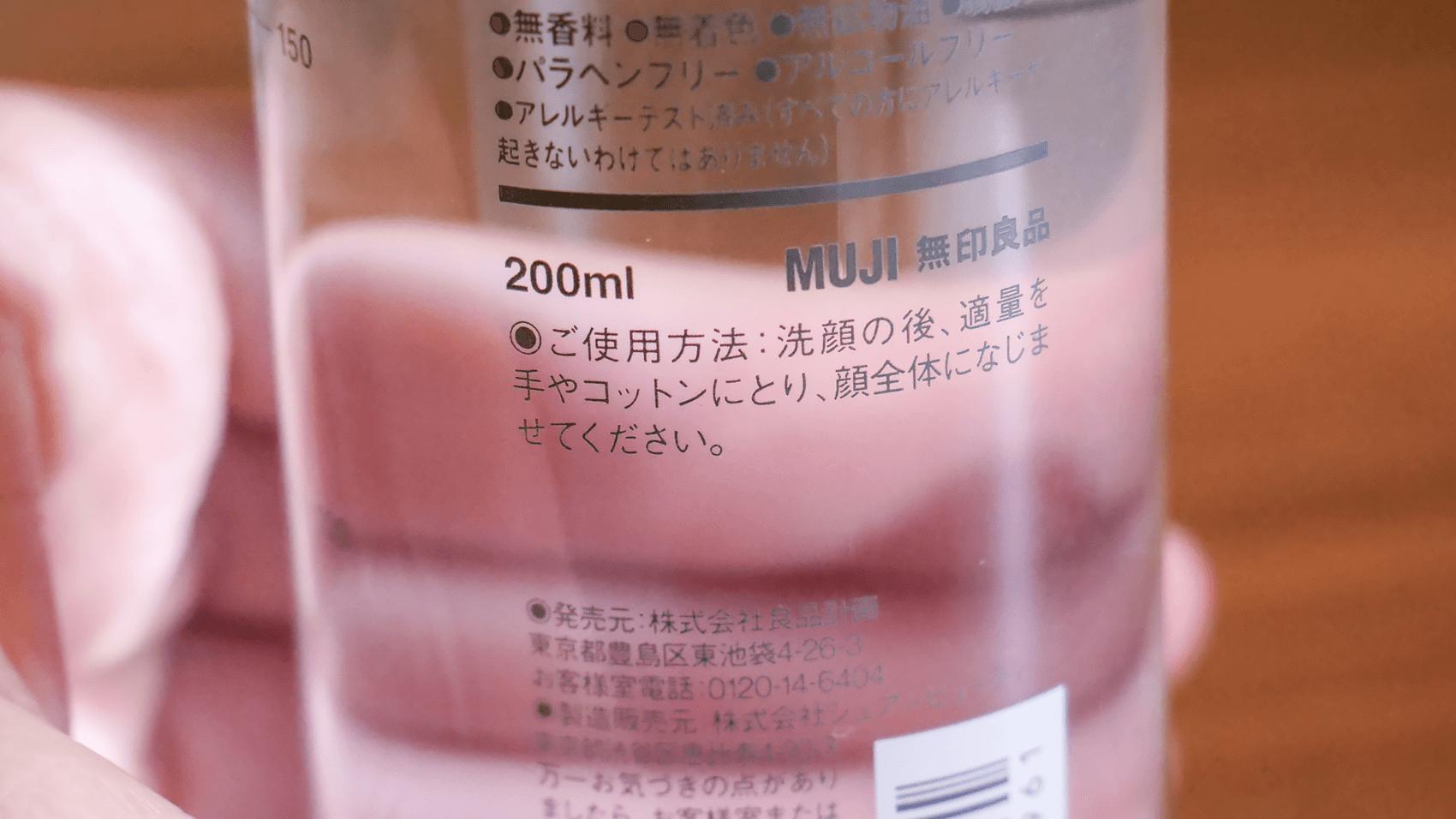 化粧水 高保湿タイプのご使用方法