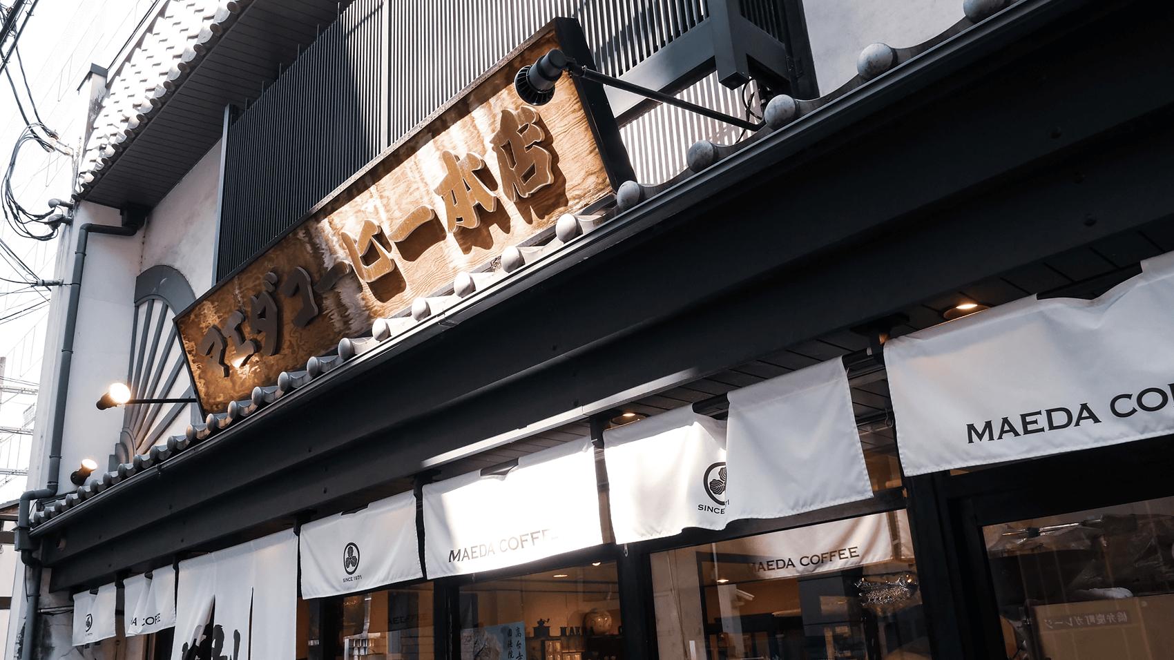 前田珈琲本店の外観