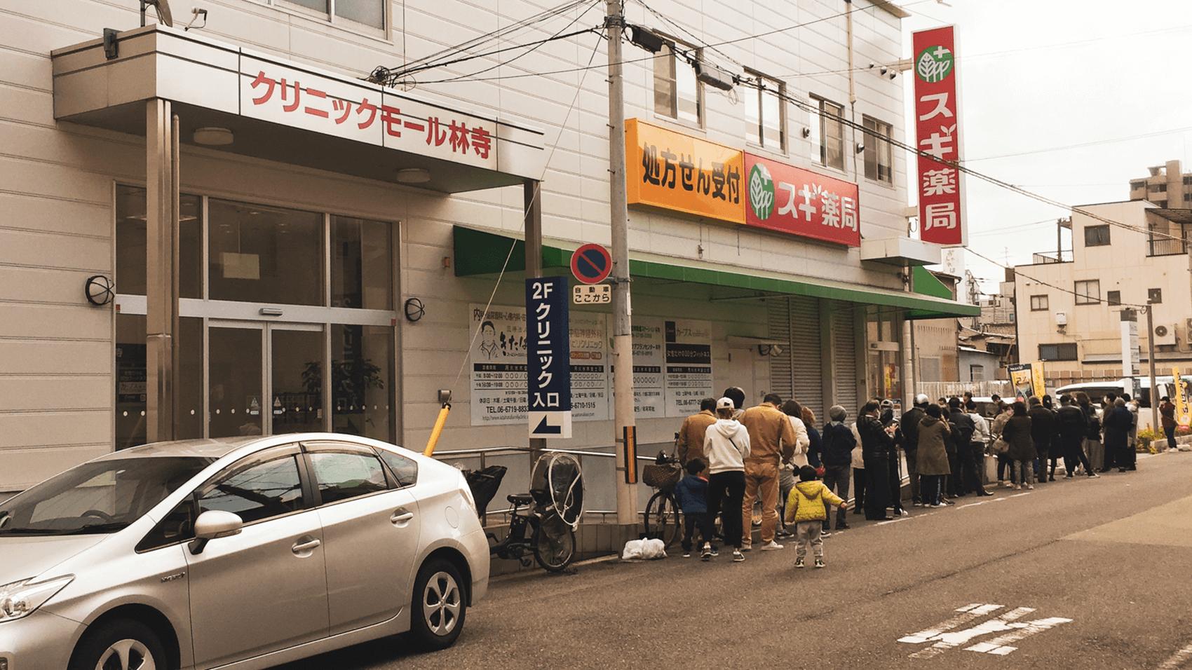 スギ薬局寺田町店