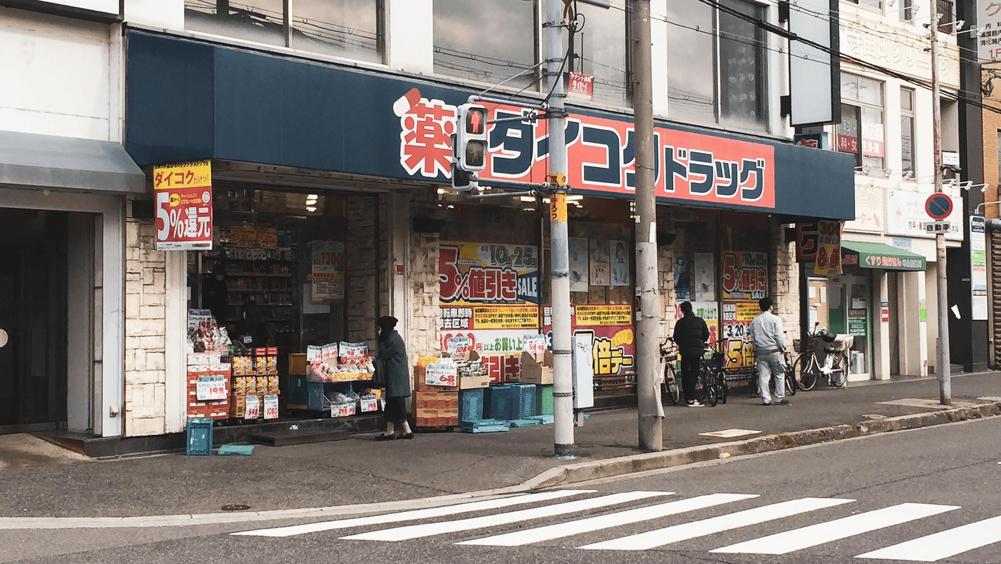 ダイコクドラッグ寺田町店