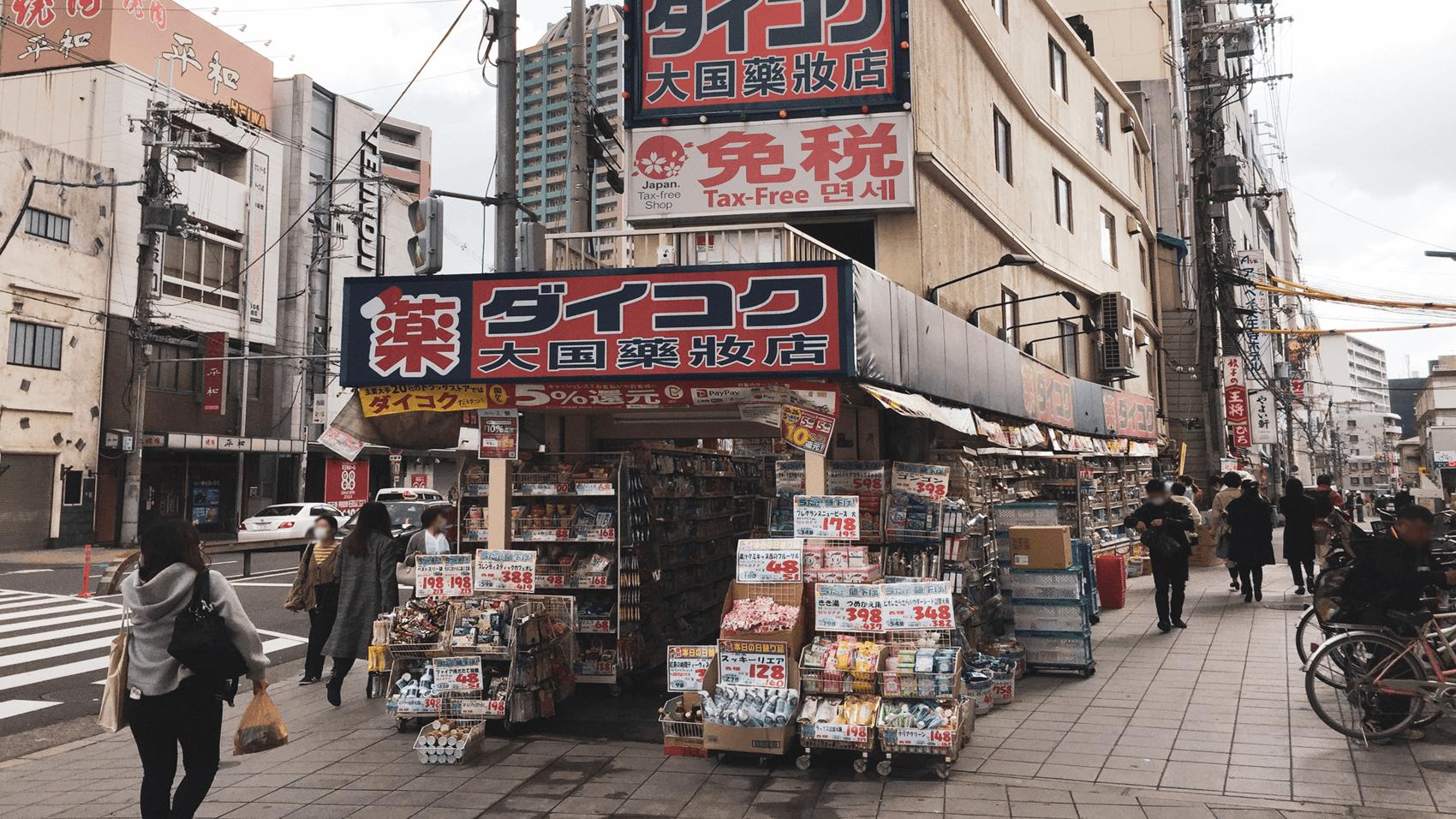 ダイコクドラッグ天王寺駅前店
