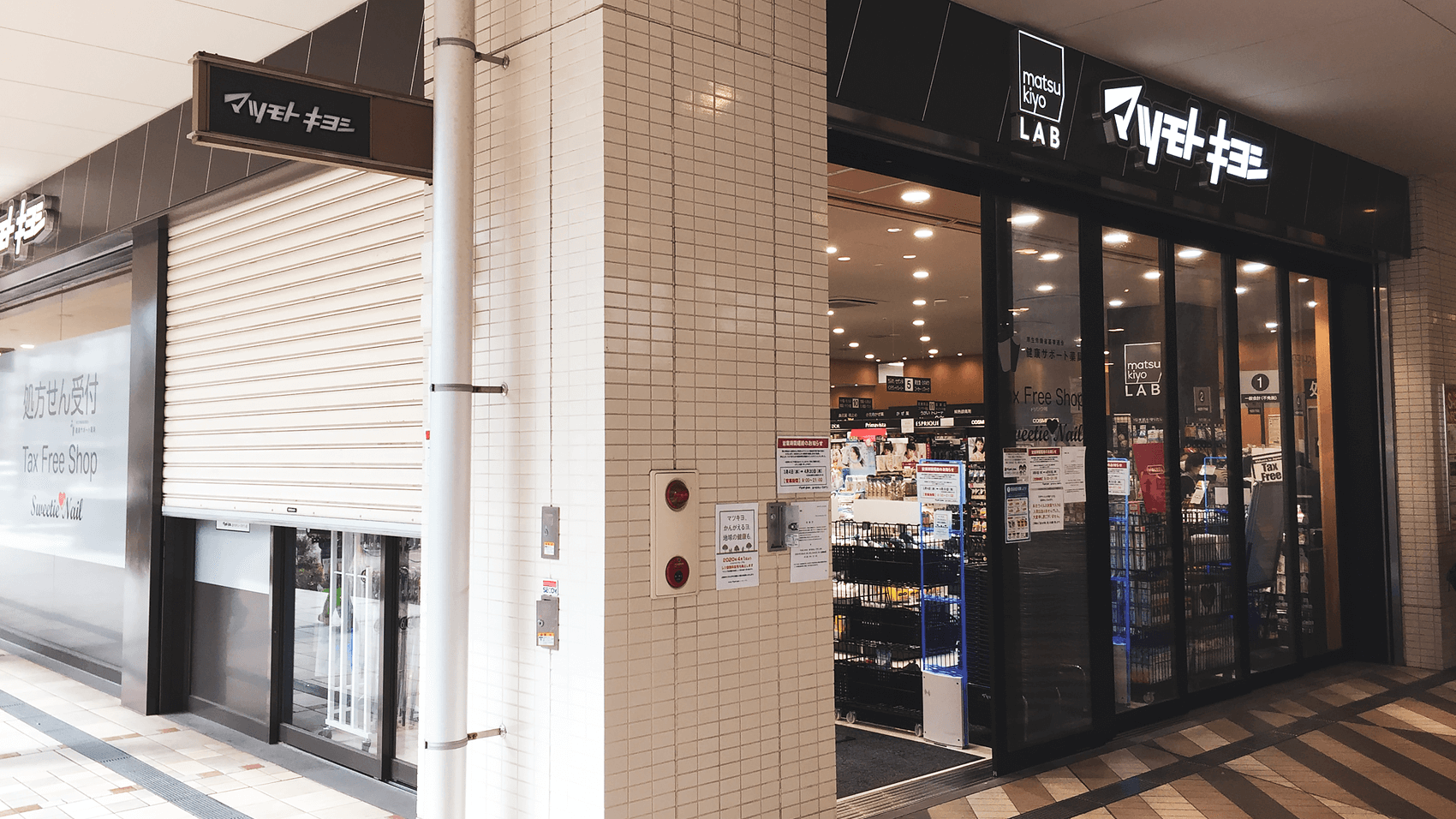 マツモトキヨシ あべのキューズタウン店