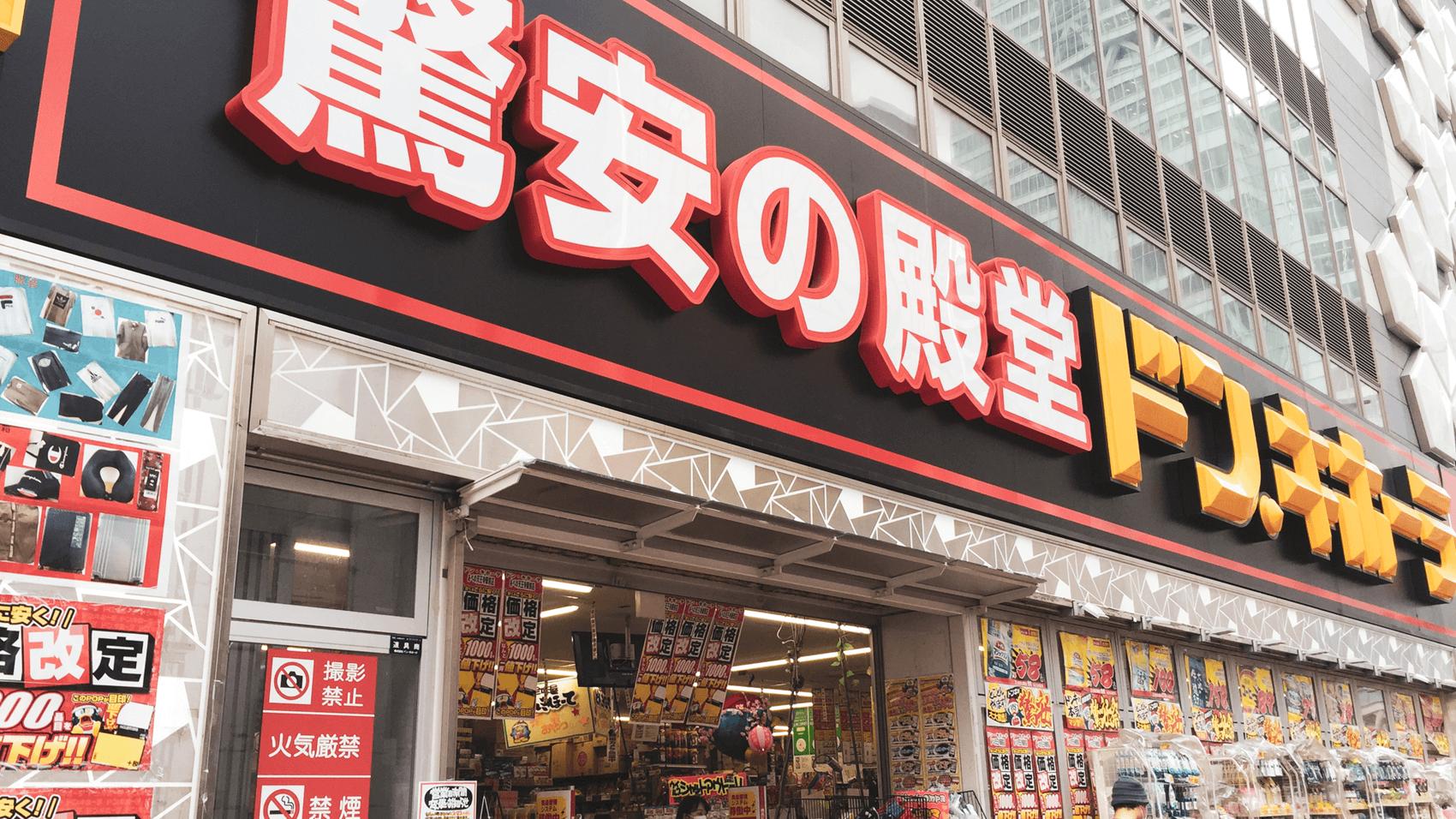 ドン・キホーテ あべの天王寺駅前店