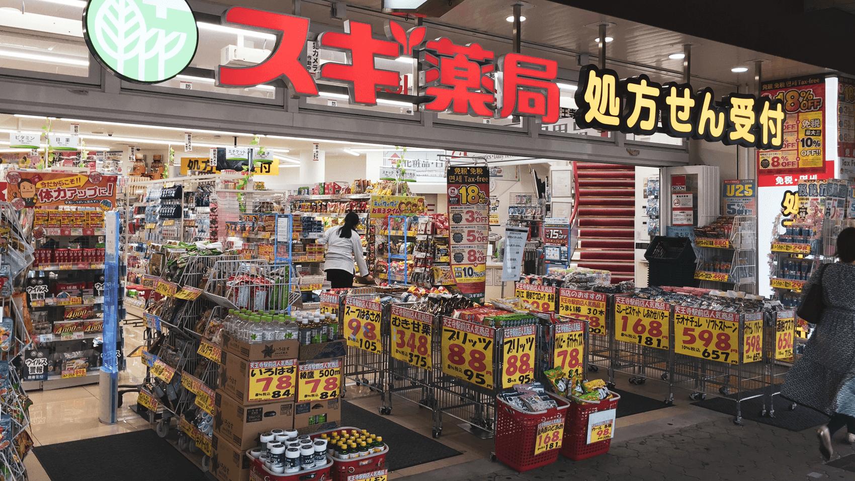 スギ薬局 天王寺店