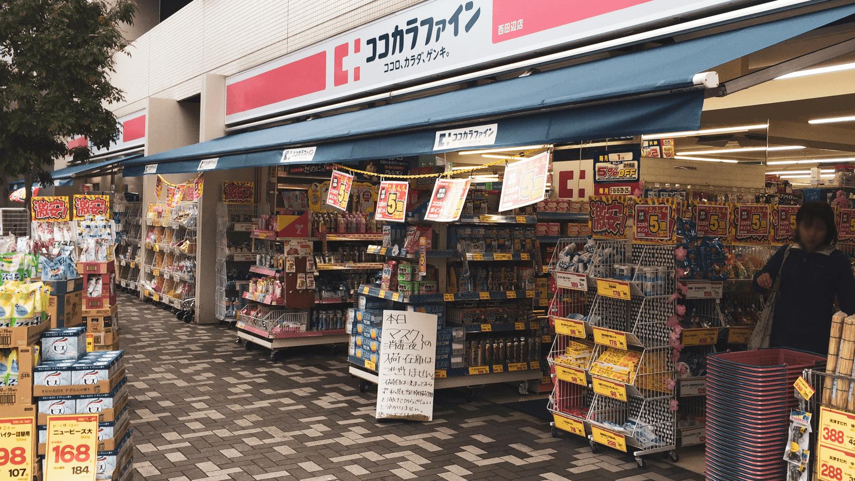 ココカラファイン 西田辺店