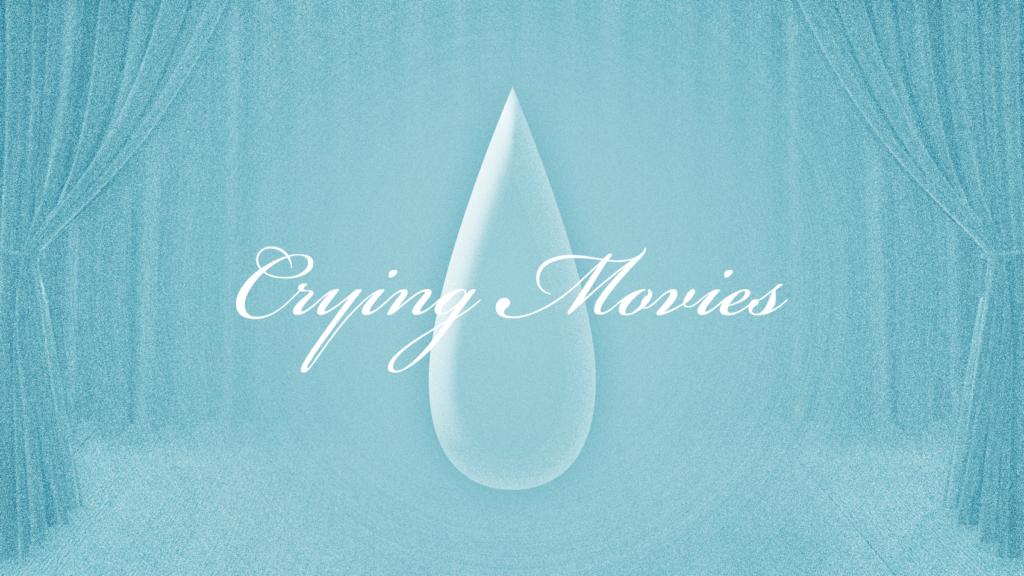 【泣きたい時に】BUROKIがオススメする泣ける映画4選