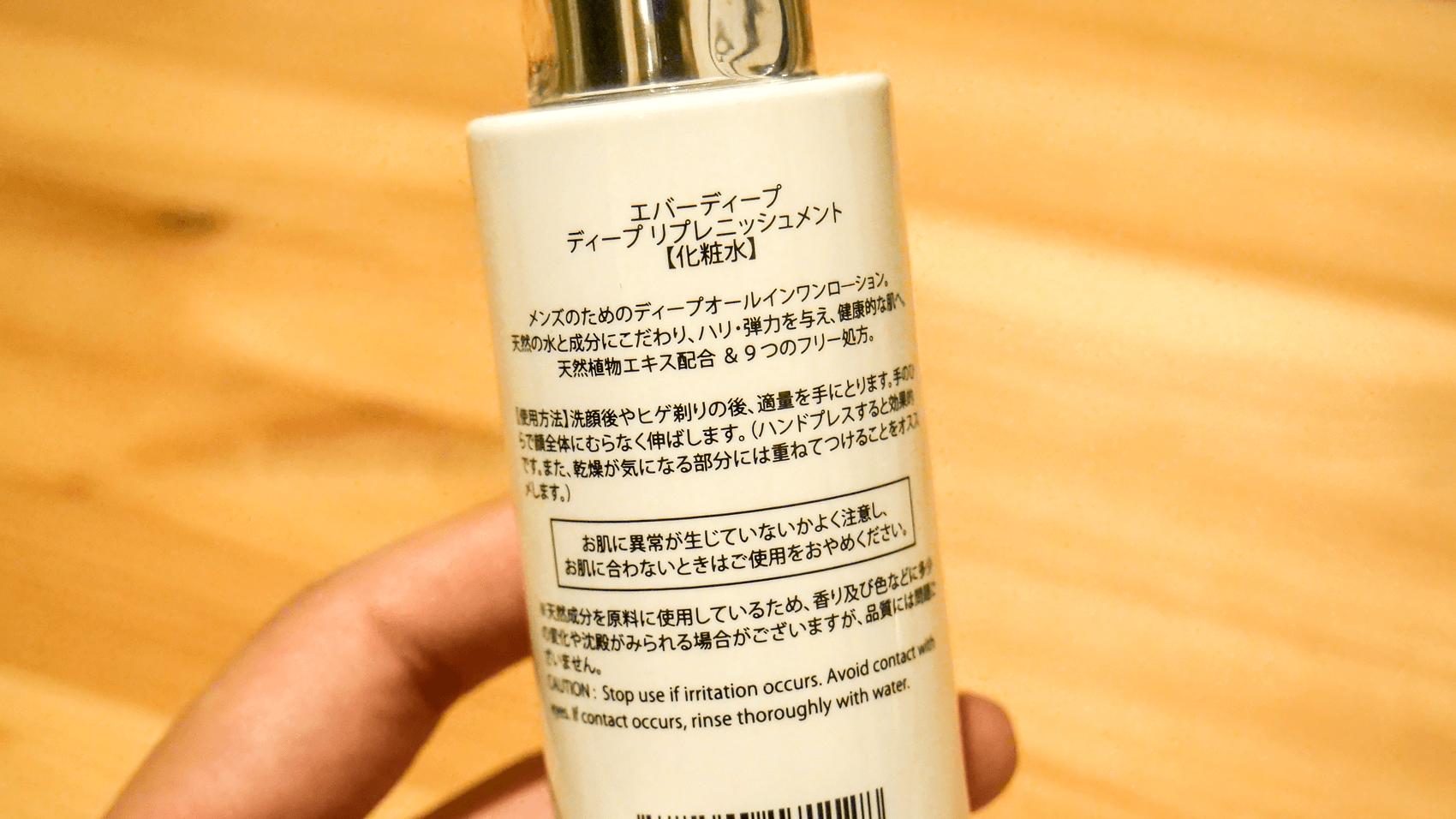 ボトルの裏側に書かれた使用方法