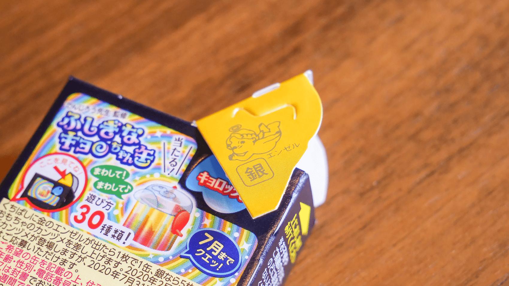 チョコボールのパッケージデザインが興味深かったので買ってみた