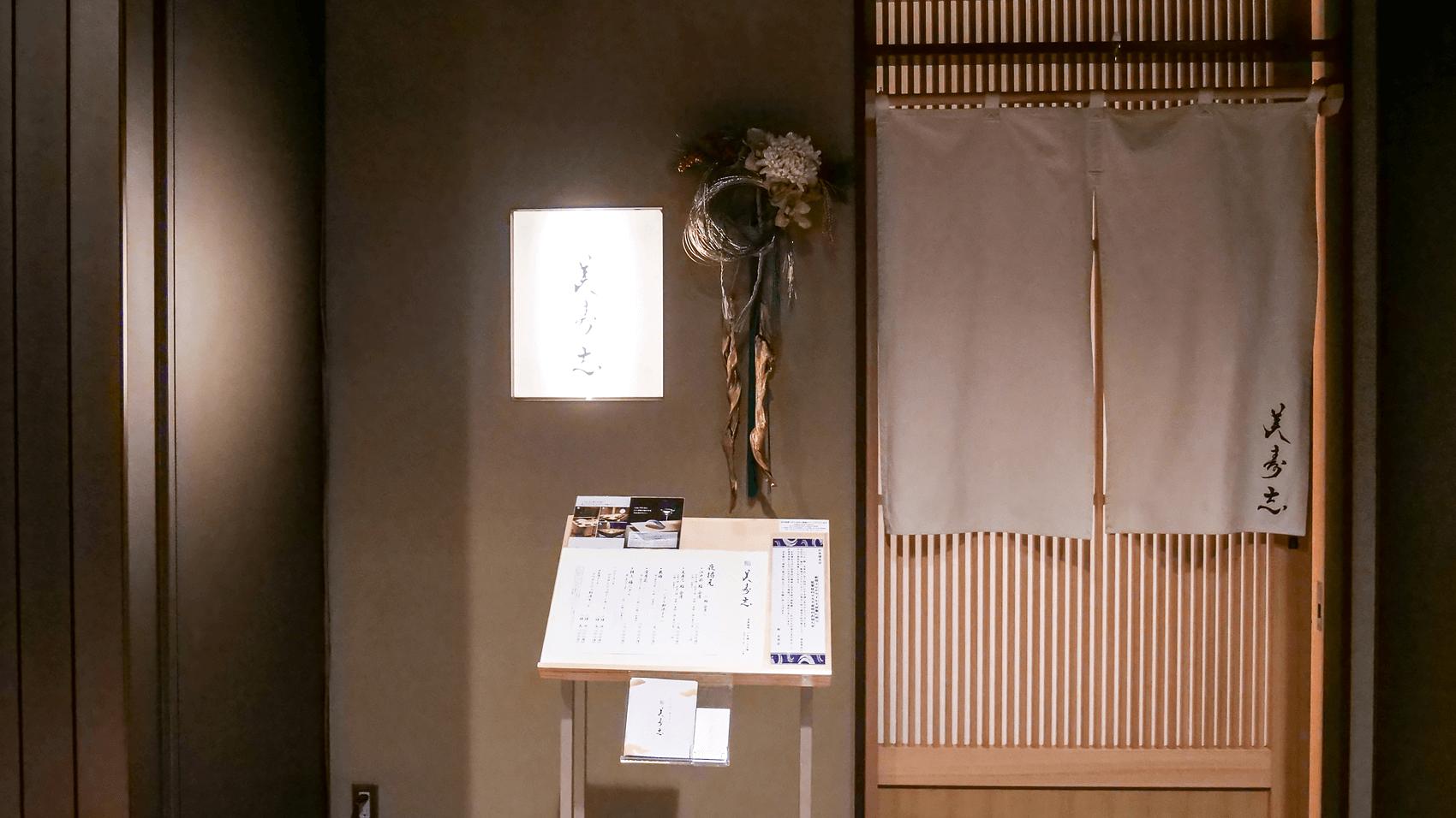 鮨 美寿志の外観