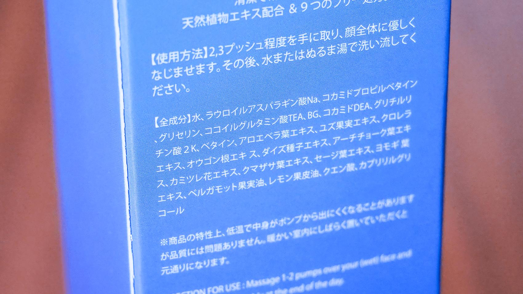 パッケージ裏に記載されている成分