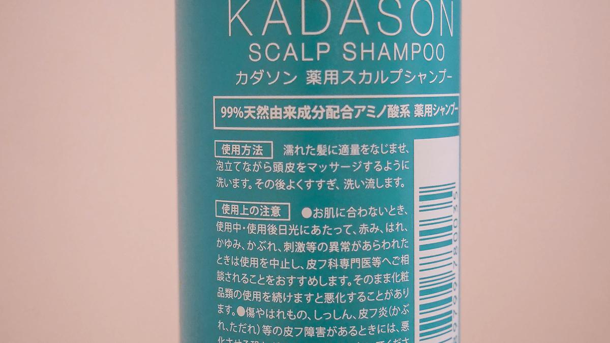 KADASON(カダソン)のスカルプシャンプーの使用方法
