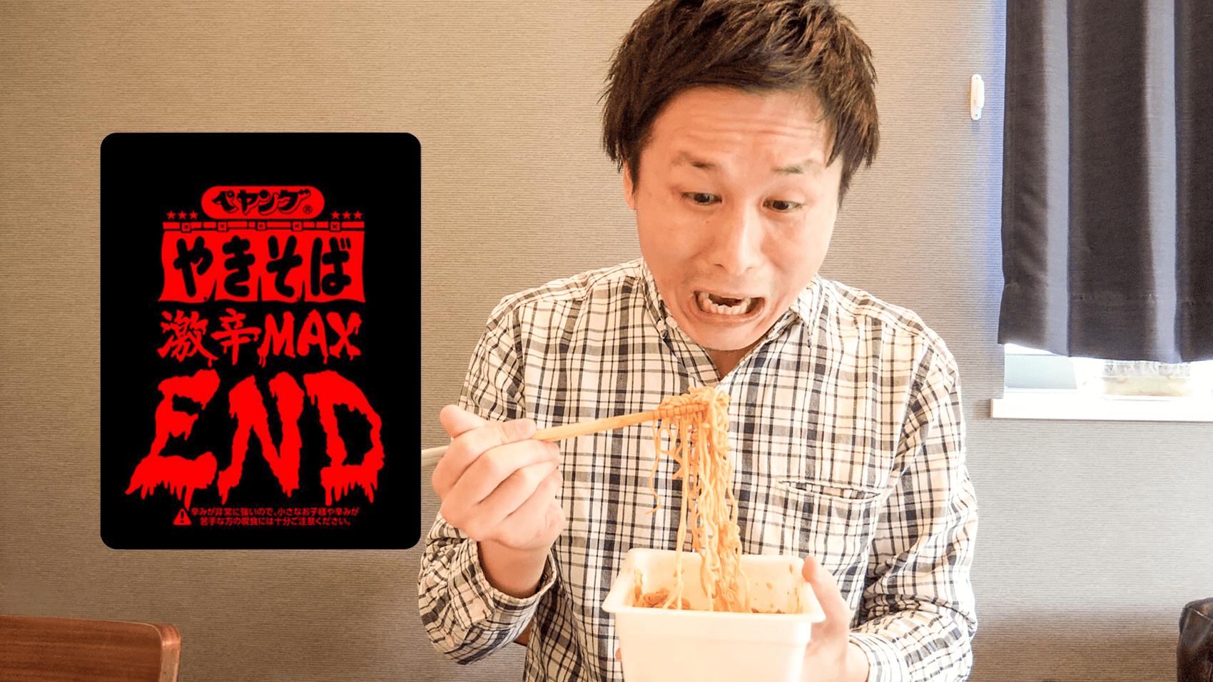 お昼ごはんにペヤングやきそば「激辛MAX END」を食べてみました