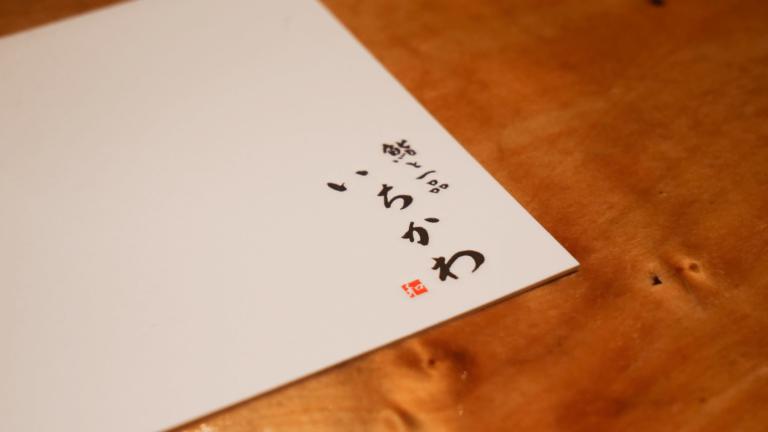 東三国にある「鮨と一品 いちかわ」で30代最後の誕生日を祝う