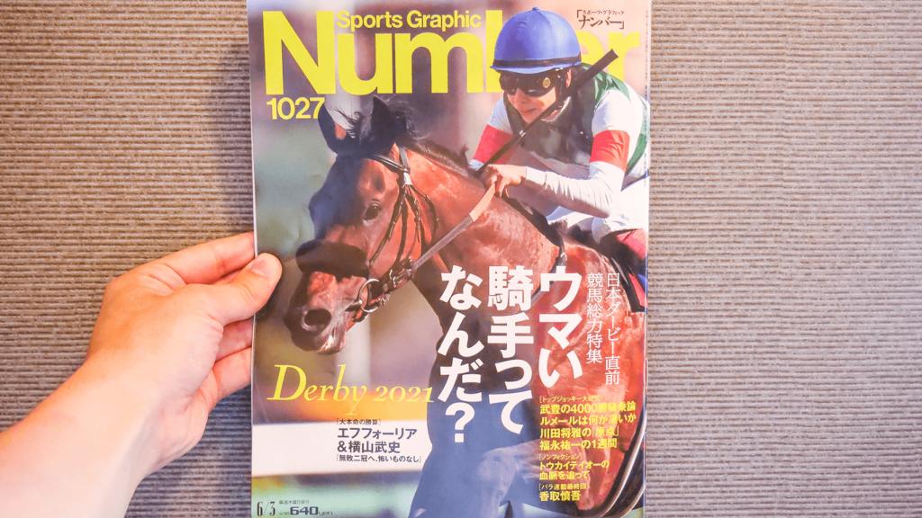 ブロキの日本ダービー予想2021。今年はあの馬が1着間違いなし?