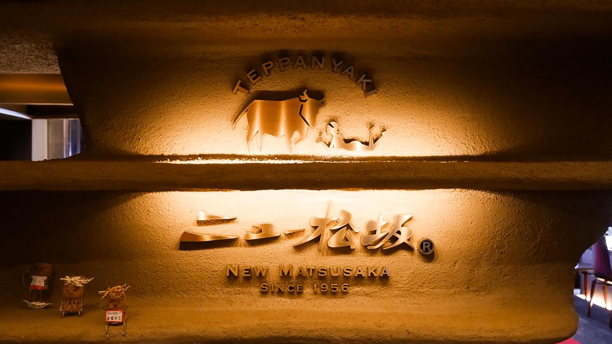 ニュー松坂の店前