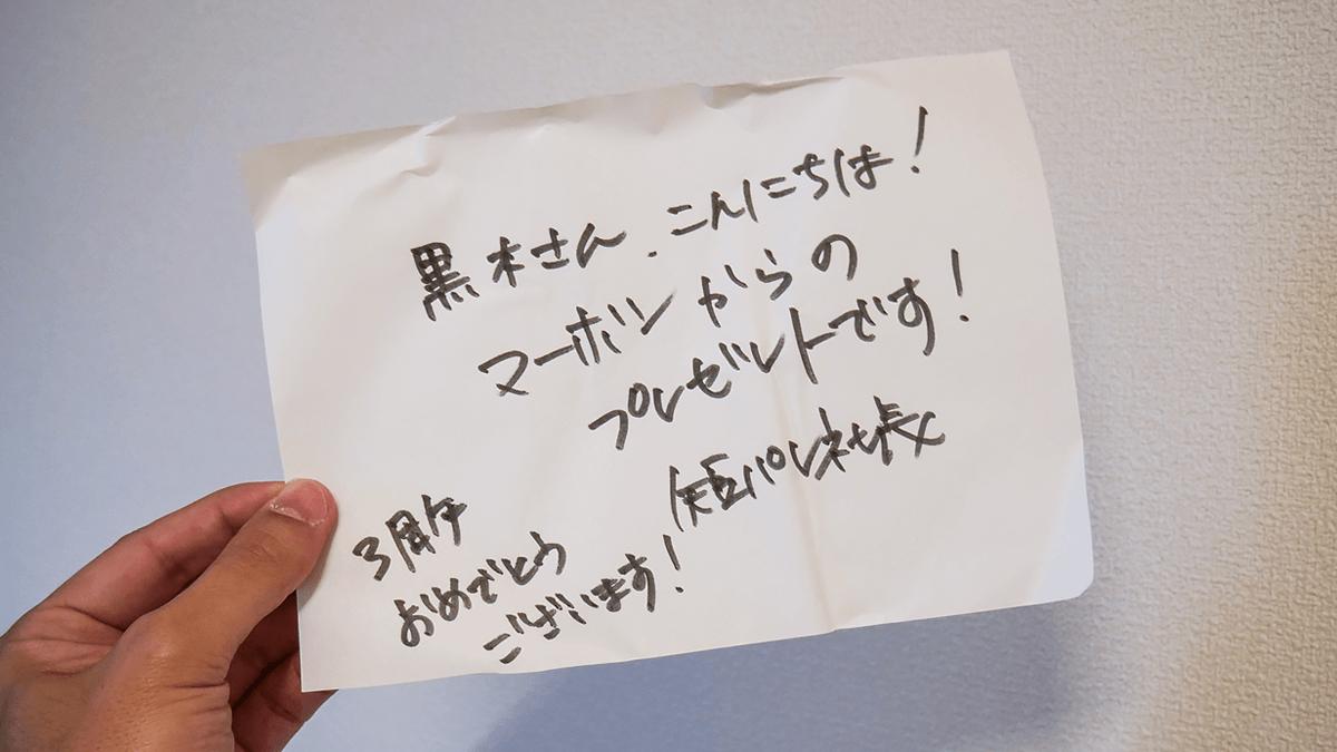 短パン社長からの直筆メッセージ