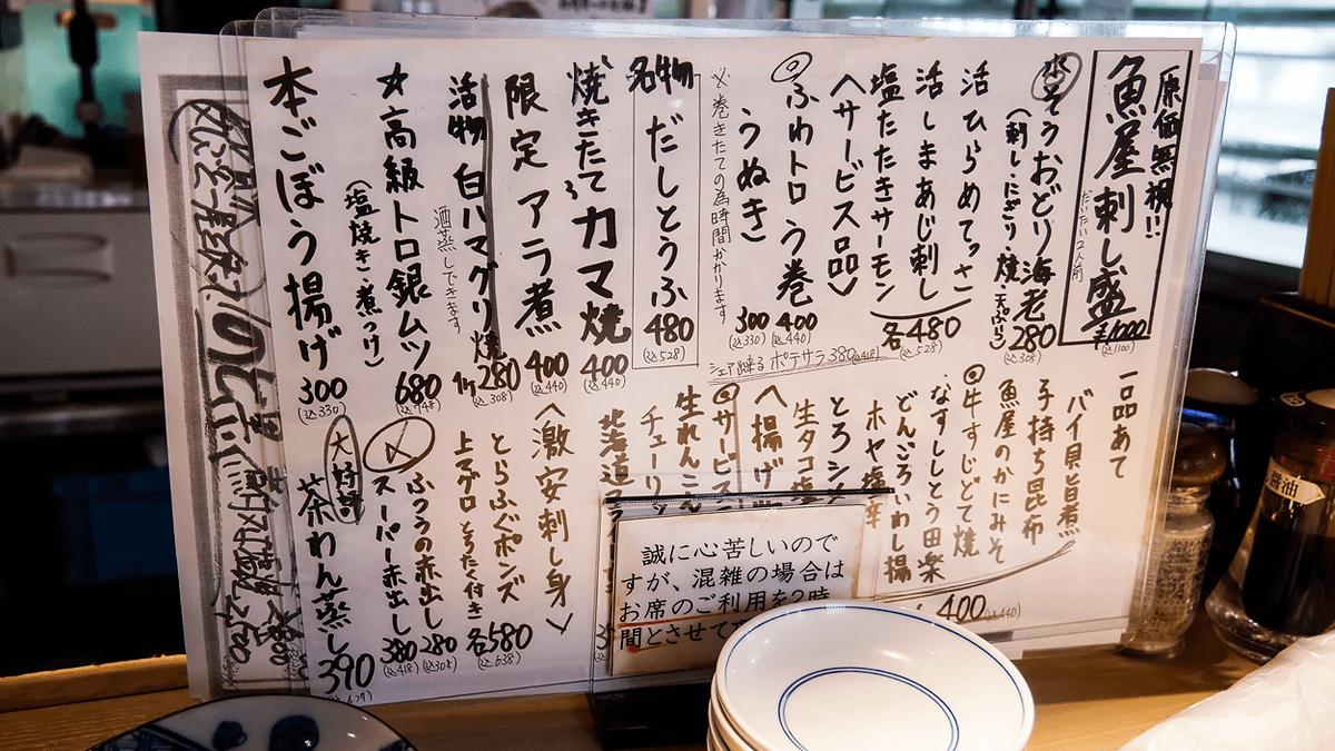 すしセンター裏天王寺のメニュー表