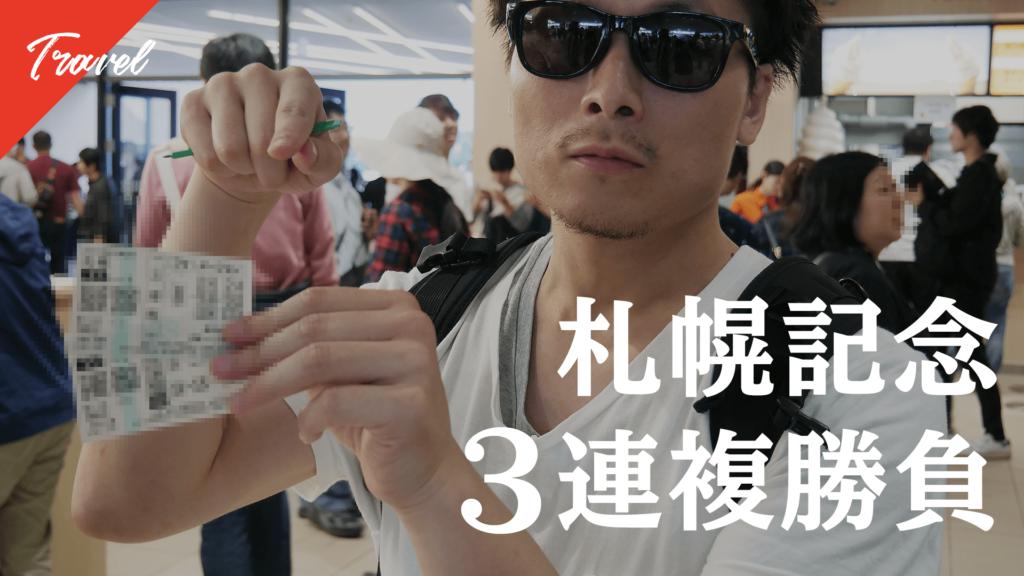 【北海道旅行シリーズ①】旅の明暗をかけた札幌記念勝負の行方は?