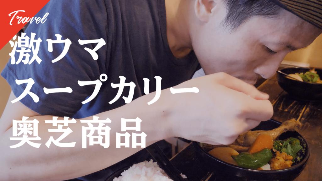 【北海道旅行シリーズ③】旨すぎ!奥芝商店旭川亭で絶品スープカレーを食す