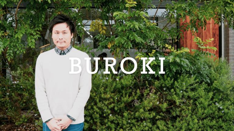 なんでBUROKI(ブロキ)なの?からデザイナーになった現在までのお話