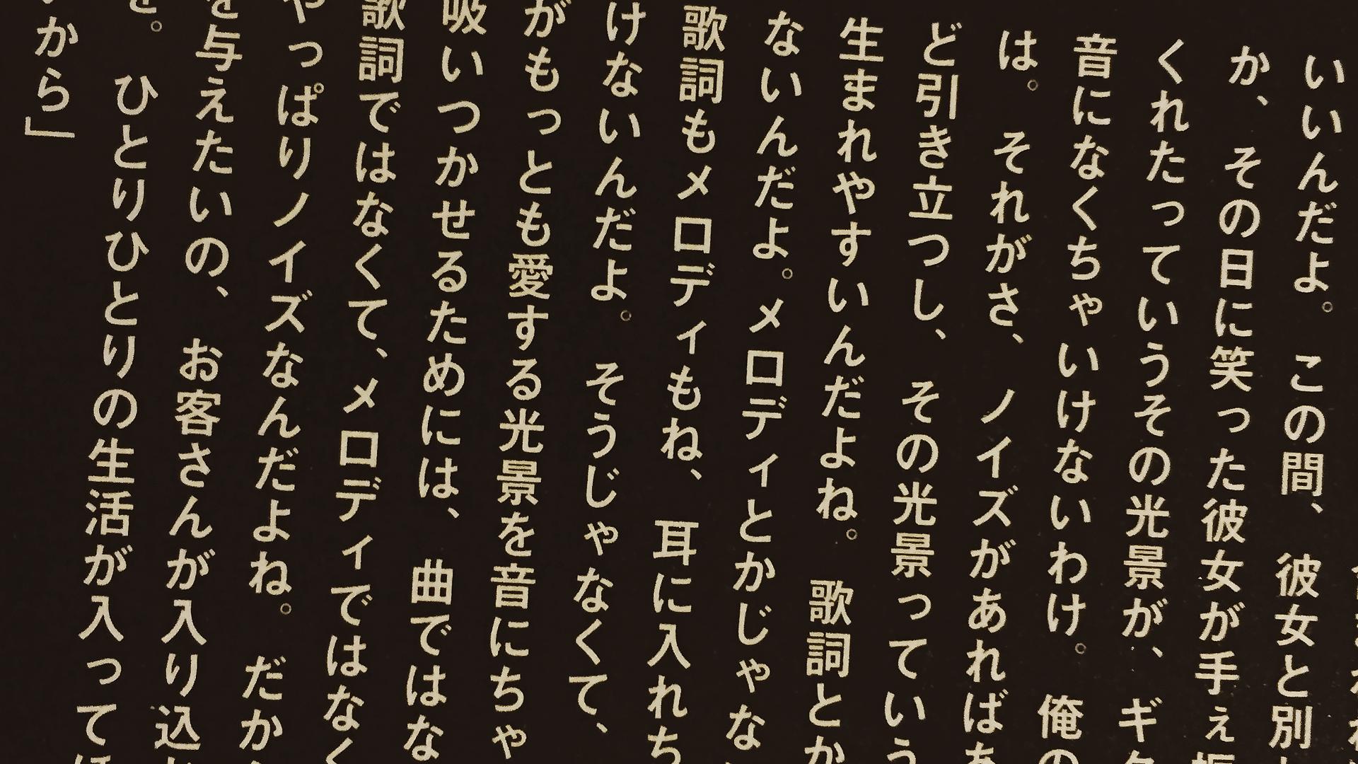 ロックインジャパンのインタビュー記事