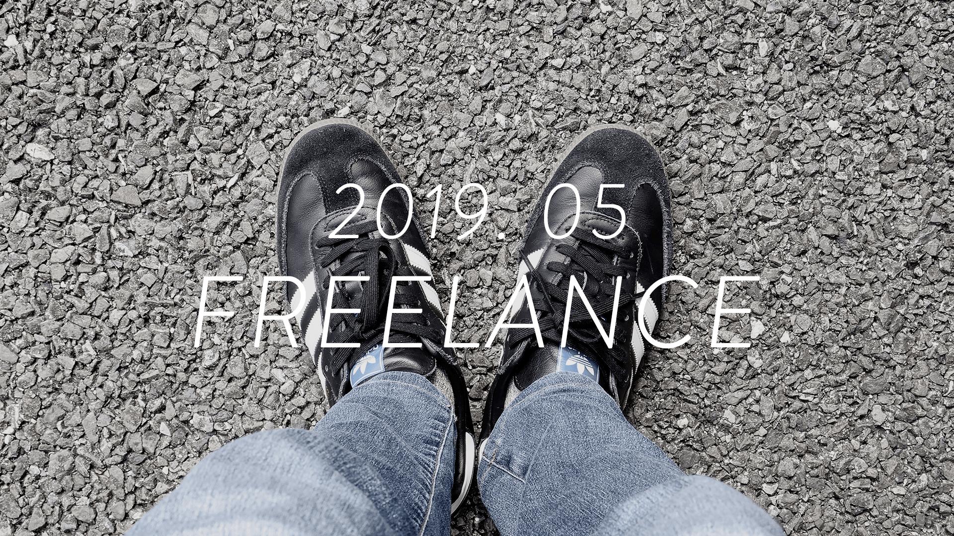 2019年5月、新元号から「BUROKI design」としてフリーランスになります。