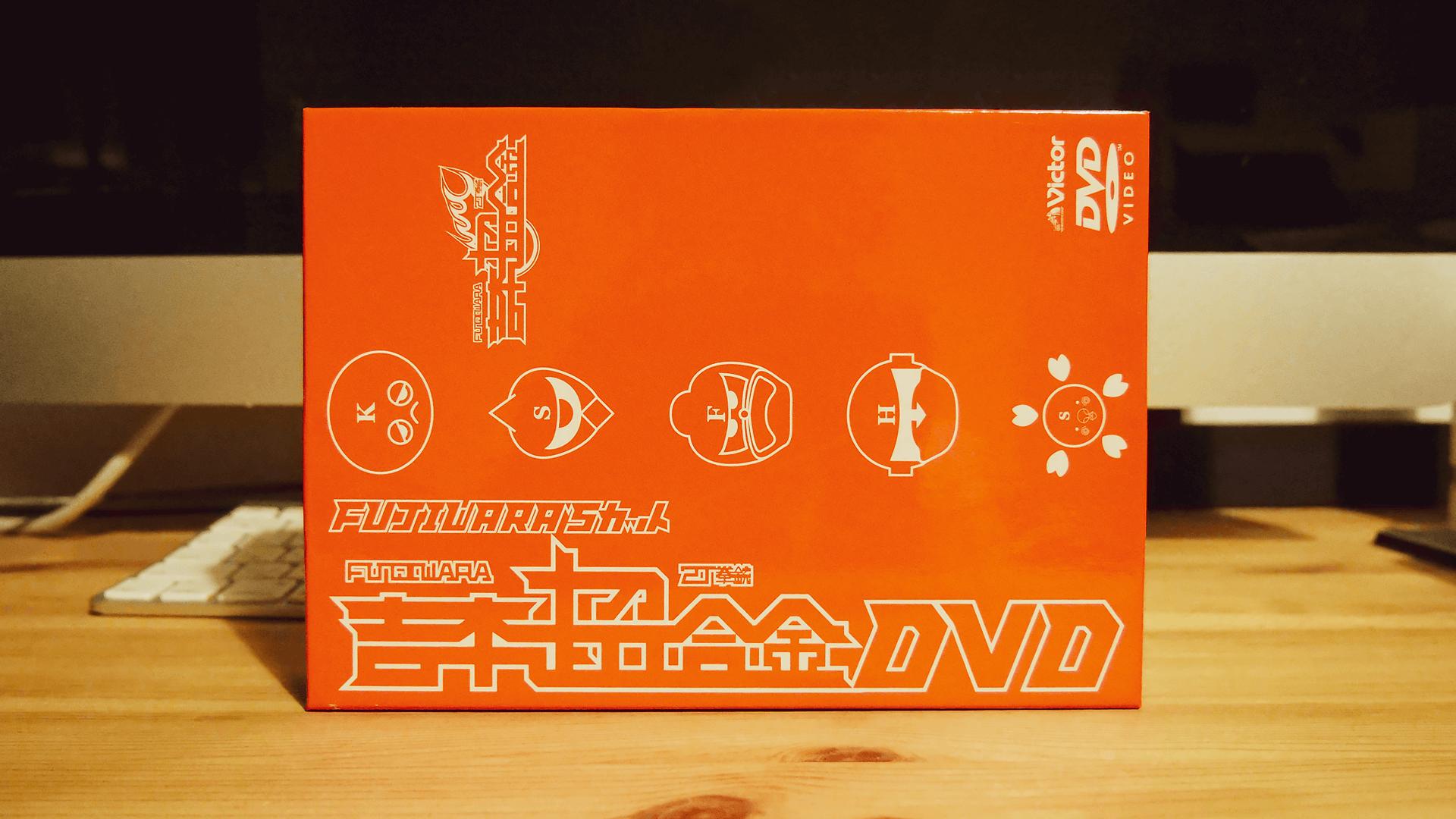 吉本超合金DVDボックス