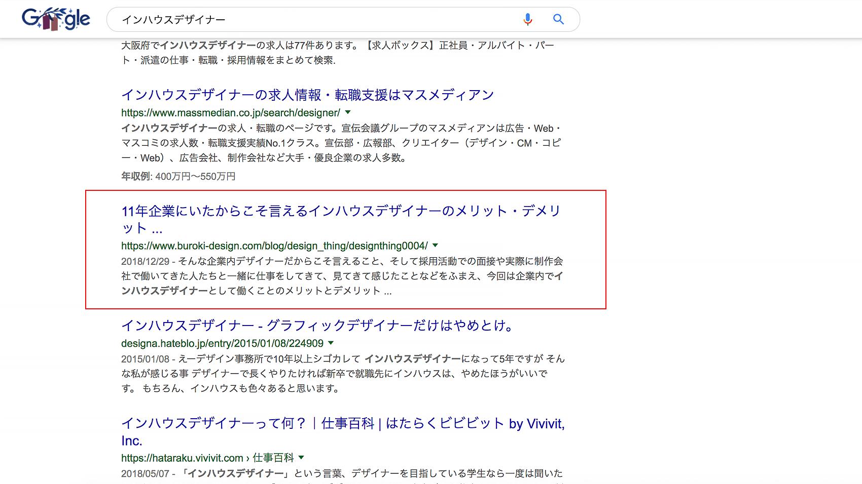 googleでの検索結果1ページ目