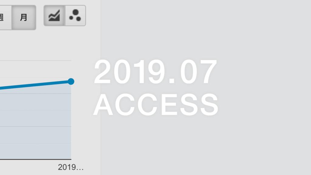 7月の月間アクセス・PV数と月ごとの推移を赤裸々にお見せします