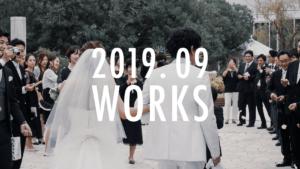 2019年9月の活動報告。9月はこんなデザイン制作をしていました