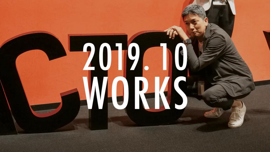 2019年10月の活動報告。10月はこんなデザイン制作をしていました